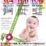 快適な暮らしのフェア 2012 パンフレット1