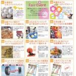 快適な暮らしのフェア 2012 パンフレット4